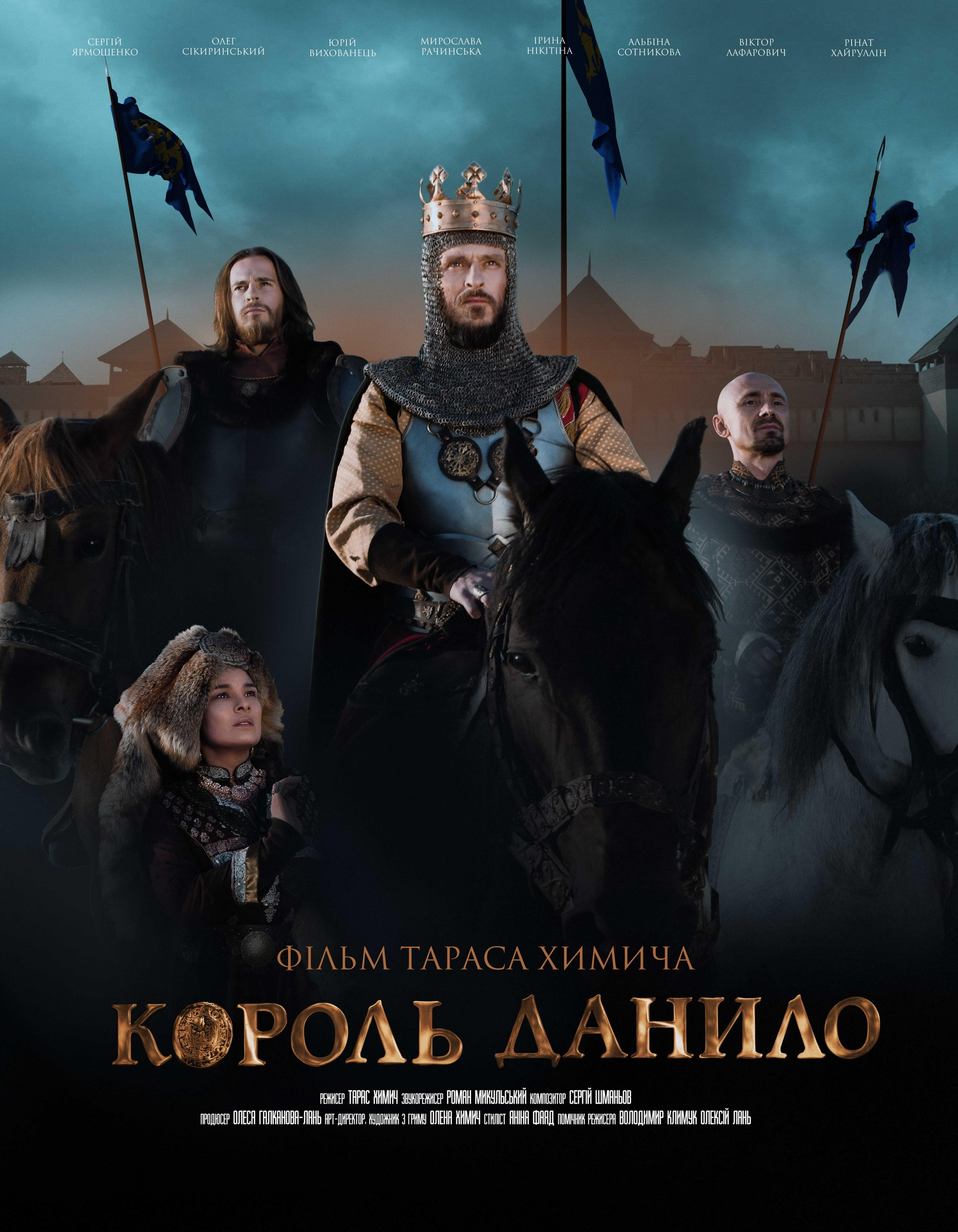 Король Данило / King Danylo